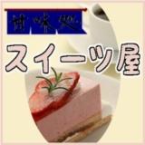 通販専門サイト 甘味処スイーツ屋